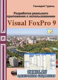 Разработка реального приложения с использованием Visual FoxPro 9.