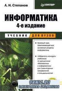 Информатика (4-ое издание).