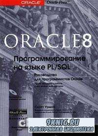 Oracle 8. Программирование на языке PL/SQL. Руководство для программистов O ...