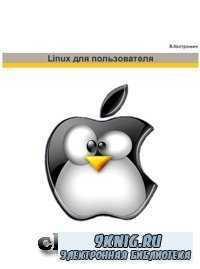 Linux для пользователя.