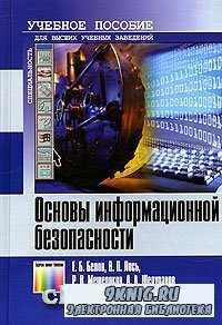 Основы информационной безопасности.