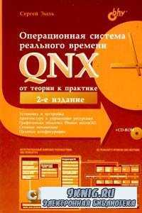 Операционная система реального времени QNX. От теории к практике (2-ое изда ...