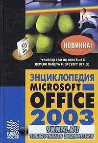 Энциклопедия Microsoft Office 2003.