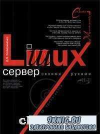 Linux-сервер своими руками.