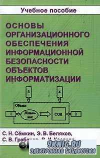 Основы организационного обеспечения информационной безопасности объектов ин ...