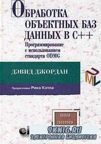 Обработка объектных баз данных в C++. Программирование с использованием стандарта ODMG.