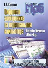Цифровая электроника на персональном компьютере. Electronics Workbench и Mi ...
