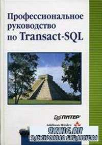 Профессиональное руководство по Transact-SQL.