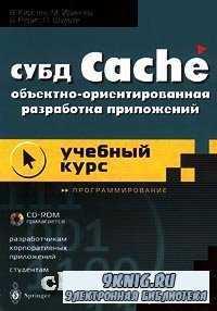 СУБД Cache. Объектно - ориентированная разработка приложений. Учебный курс.