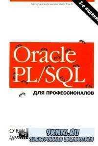 Oracle PL/SQL для профессионалов. (3-е издание)