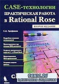CASE-технологии. Практическая работа в Rational Rose. (2-е издание)