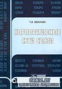 Корпоративные сети связи.