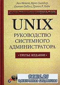 UNIX. Руководство системного администратора. Для профессионалов (3-е издани ...
