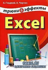 Excel. Трюки и эффекты.