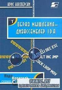 Образ мышления - дизассемблер IDA. Том I. Описание функций встроенного язык ...