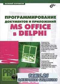 Программирование документов и приложений MS Office в Delphi.