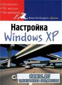 Настройка Windows ХР.