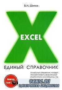 Excel. Единый справочник.