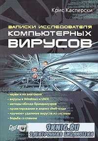 Записки исследователя компьютерных вирусов.