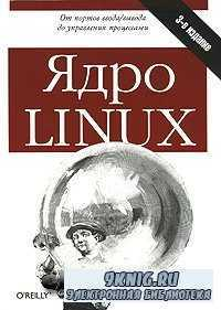 Ядро Linux (3-е издание).