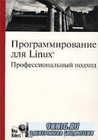 Программирование для Linux. Профессиональный подход.