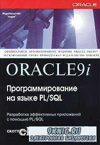 Oracle9i. Программирование на языке PL/SQL.