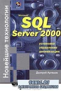 Microsoft SQL Server 2000. Новейшие технологии.