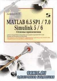 MATLAB 6.5 SP1/7.0 + Simulink 5/6. Основы применения.