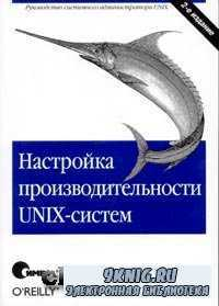Настройка производительности UNIX-систем (2-ое издание).
