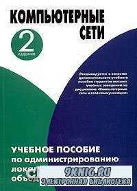 Компьютерные сети. Учебное пособие по администрированию локальных и объединенных сетей (2-ое издание).