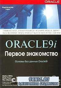 Oracle 9i. Первое знакомство.