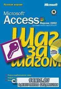 Microsoft Access 2002. Шаг за шагом.