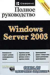 Windows Server 2003. Полное руководство.