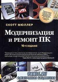 Модернизация и ремонт ПК (16-ое издание).