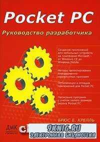 Pocket PC. Руководство разработчика.