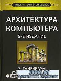Архитектура компьютера (5-ое издание).