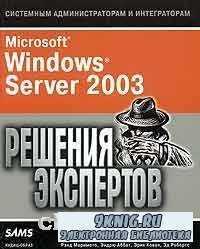 Microsoft Windows Server 2003. Решения экспертов.