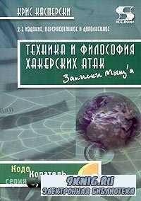 Техника и философия хакерских атак - записки мыщ'а (2-ое издание).