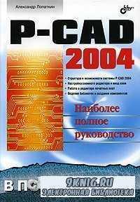 P-CAD 2004.