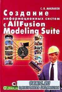 Создание информационных систем с AIIFusion Modeling Suite.