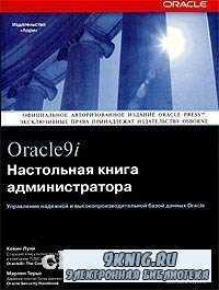 Oracle 9i. Настольная книга администратора.