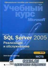 Microsoft SQL Server 2005. Реализация и обслуживание.