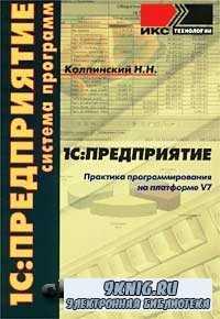 1С: Предприятие. Практика программирования на платформе V7.