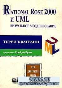 Rational Rose 2000 и UML. Визуальное моделирование.