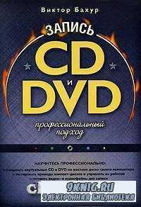 Запись CD и DVD. Профессиональный подход.