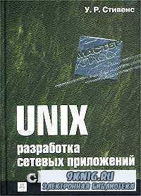 UNIX: разработка сетевых приложений.