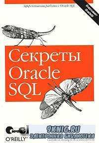 Секреты Oracle SQL.