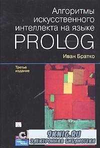 Алгоритмы искусственного интеллекта на языке PROLOG (3-е издание).