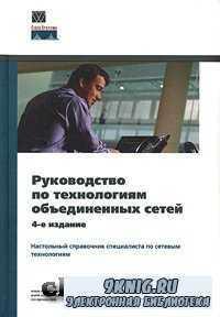 Руководство по технологиям объединенных сетей (4-ое издание).