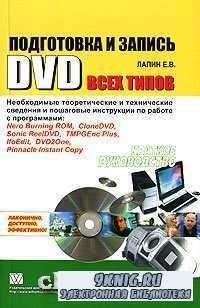 Подготовка и запись DVD всех типов. Краткое руководство.